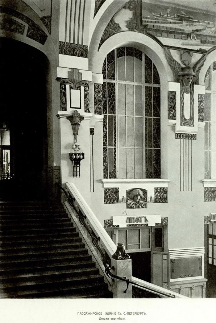 Витражи в здании Витебского вокзала в С.-Петербурге, Загородный пр., 52. Фото из издания 1908 г.