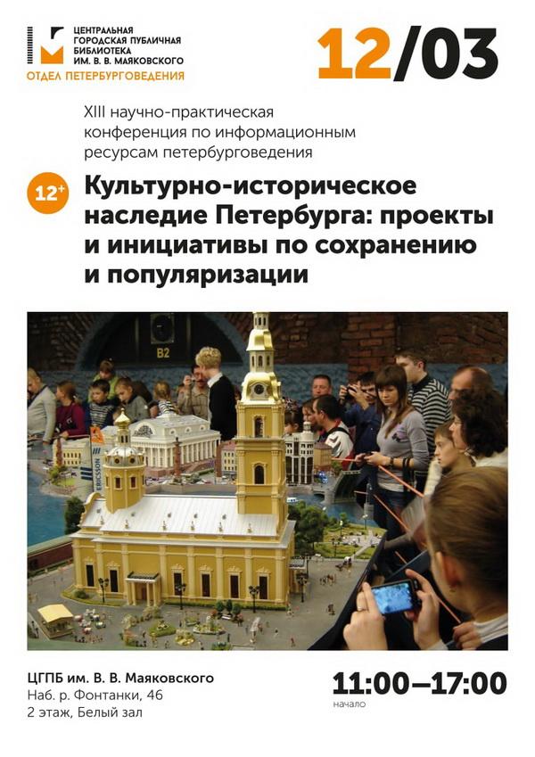 Афиша конференции 12 марта 2020 года вбиблиотеке Маяковского